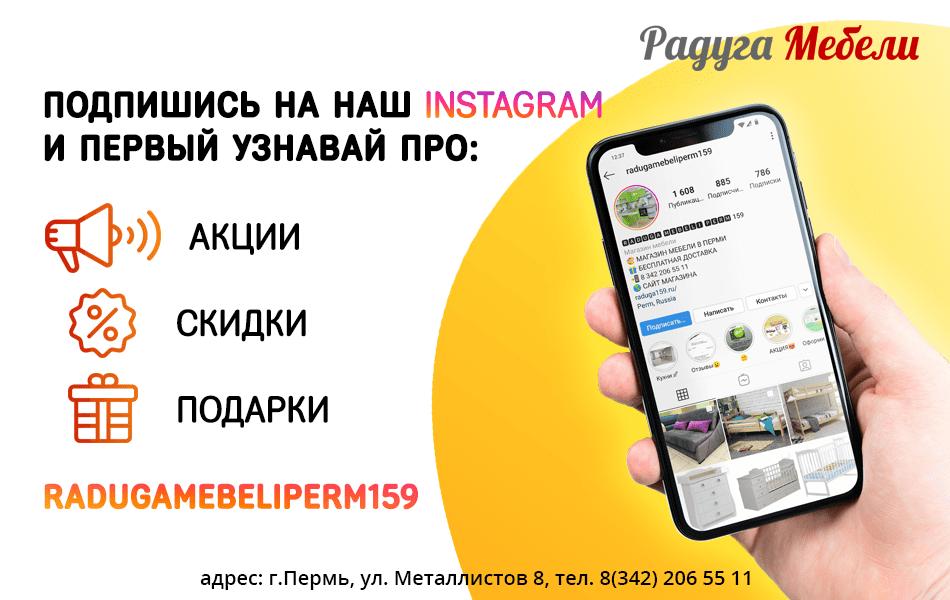 Перейти в Instagram